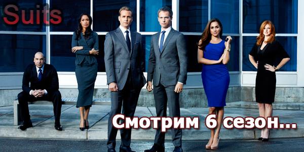 6 сезон Форс-мажоры онлайн