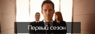 Suits 1 сезон