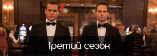 Suits 3 сезон